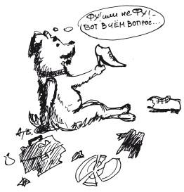 Команда собаке Фу