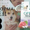 Обзор корма для собак Optimeal